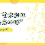 2019上海特殊(自閉症)青少年文具用品創意培訓和設計大賽