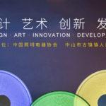 2019中國國際照明燈具設計大賽