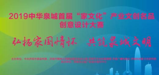 2019中華泉城首屆「家文化」產業文創名品創意設計大賽