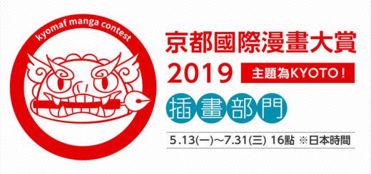 2019京都國際漫畫大賞「插畫部門」