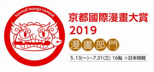 2019京都國際漫畫大賞「漫畫部門」