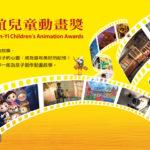 2019「信誼兒童動畫獎」台灣及國際專業組