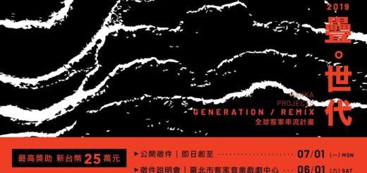 2019全球客家串流計畫「疊。世代」