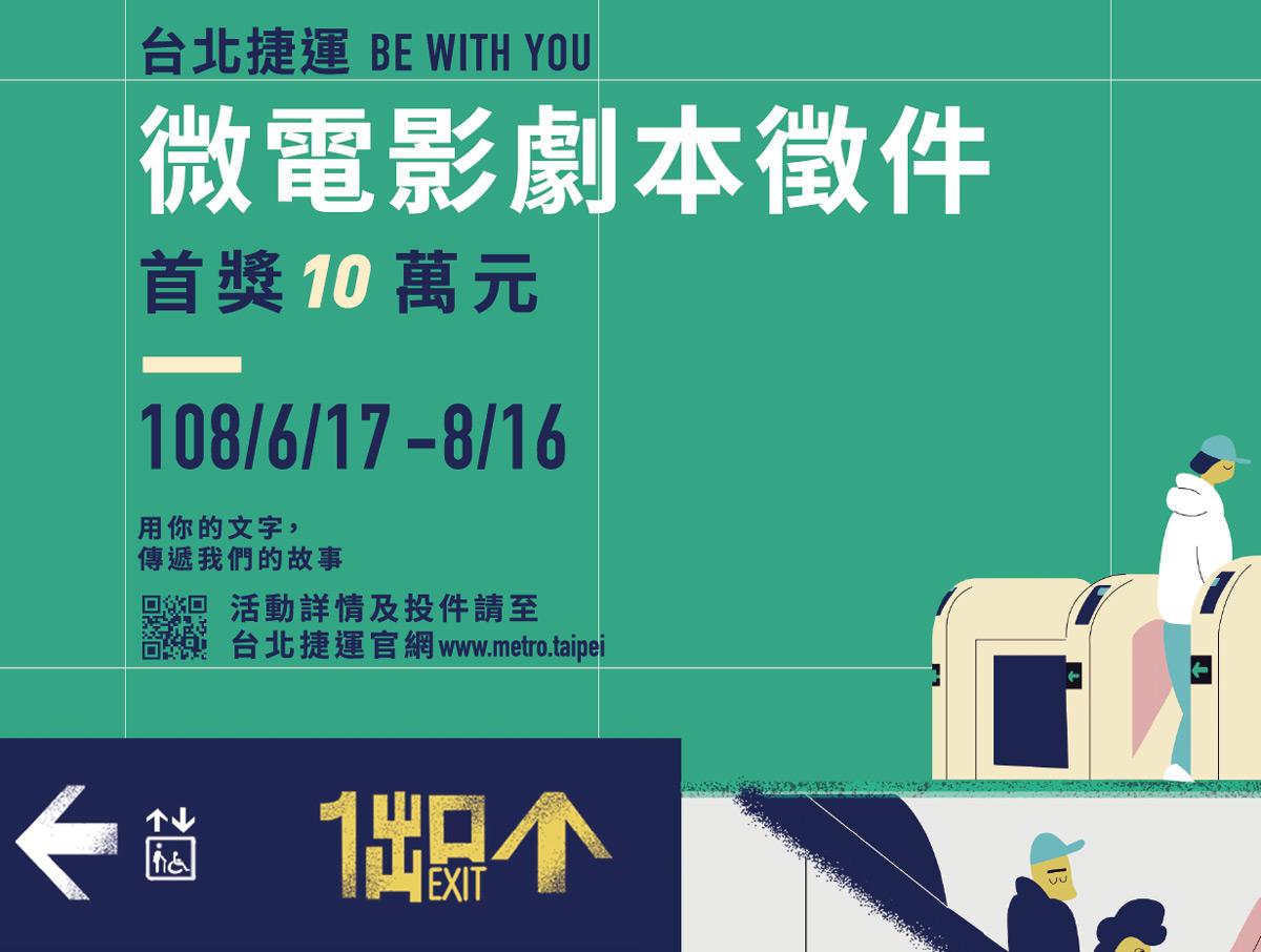 2019台北捷運微電影劇本徵件