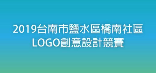 2019台南市鹽水區橋南社區LOGO創意設計競賽