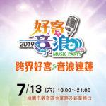 2019好客音浪演唱會舞蹈比賽
