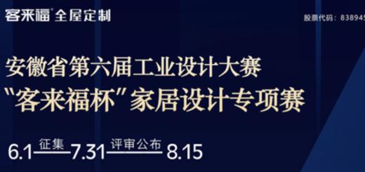 2019安徽省第六屆工業設計大賽「客來福杯」家居設計專項賽