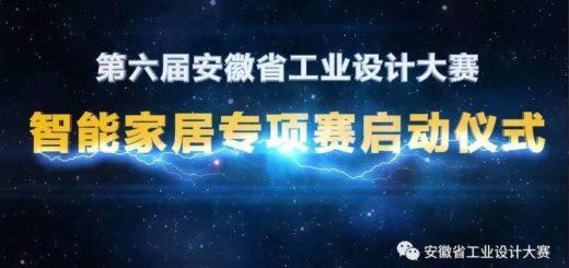 2019安徽省第六屆工業設計大賽「智能家居」專項賽