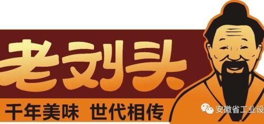 2019安徽省第六屆工業設計大賽「老劉頭杯」包裝設計專項賽