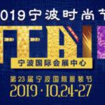 2019寧波時尚節吉祥物設計方案徵集大賽