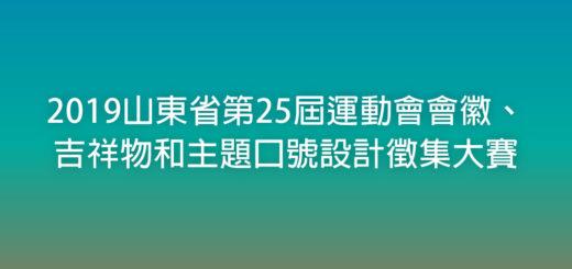 2019山東省第25屆運動會會徽、吉祥物和主題口號設計徵集大賽