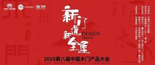 2019年中國木門產品設計獎
