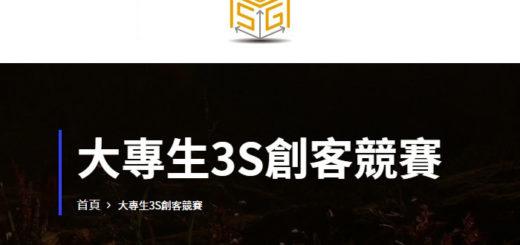 2019年大專生3S創客競賽