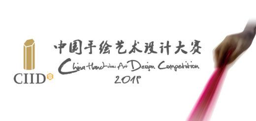 2019年第十六屆中國手繪藝術設計大賽