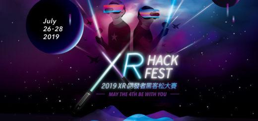 2019年第四屆XR開發者黑客松大賽