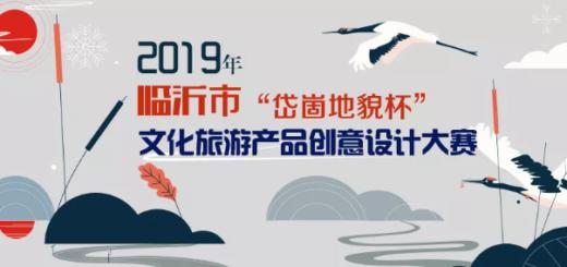 2019年臨沂市「岱崮地貌杯」文化旅遊產品創意設計大賽