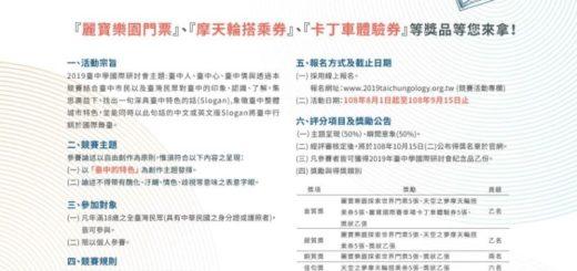 2019年臺中學國際研討會「一句話代表臺中」Slogan創意競賽