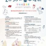 2019年臺中學國際研討會「2050的臺中樣貌」學生繪畫競賽