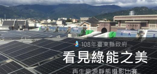 2019年臺東「綠能之美」靜態攝影競賽