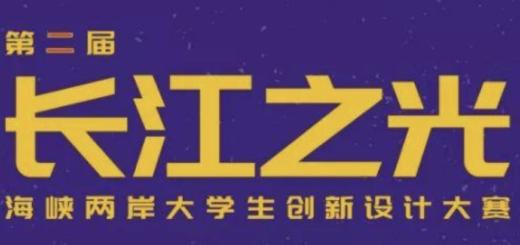 2019武漢「長江之光」海峽兩岸大學生創新設計大賽