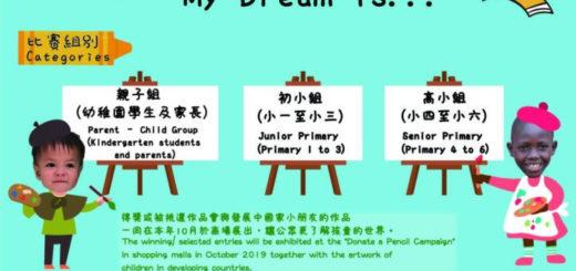 2019第一屆「童夢成真」繪畫比賽
