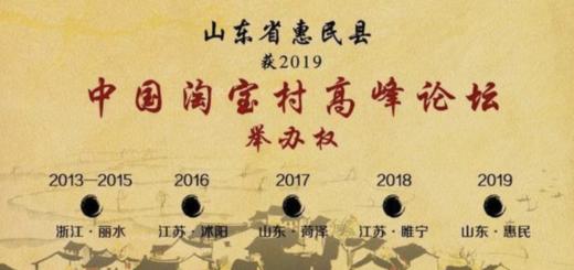 2019第七屆中國淘寶村高峰論壇吉祥物及徽標設計徵集