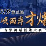 2019第三屆海峽兩岸「才熠盃」音樂舞蹈藝能大賽