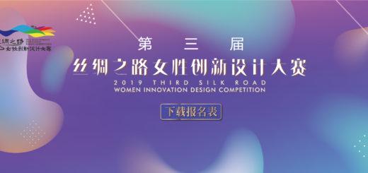 2019第三屆絲綢之路女性創新設計大賽