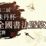 2019第二屆「味丹杯」全國書法暨篆刻比賽