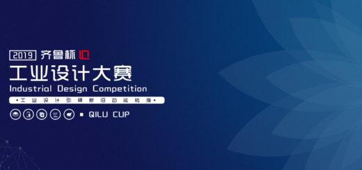 2019第二屆「齊魯杯」工業設計大賽