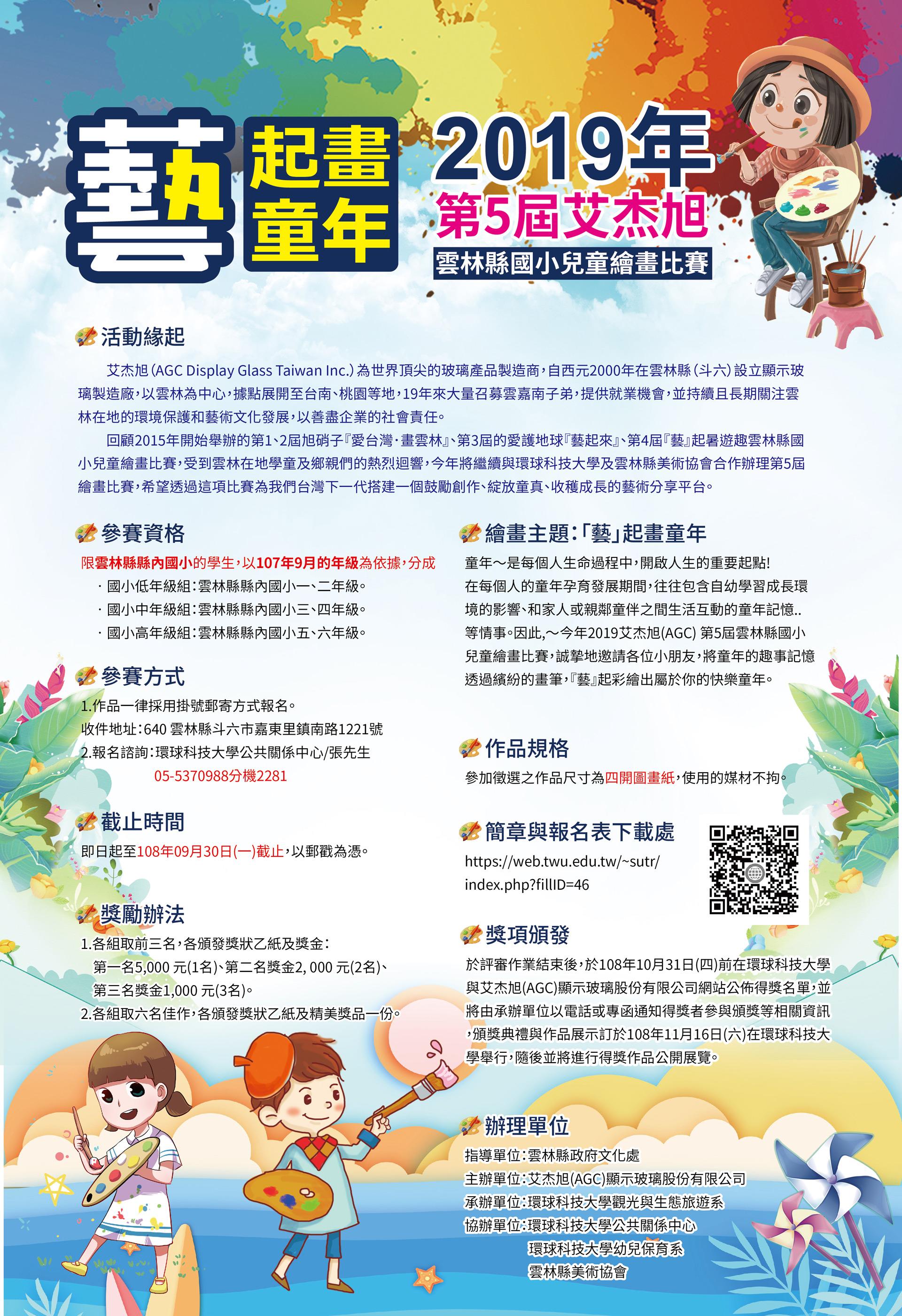 2019第五屆艾杰旭雲林縣國小兒童繪畫比賽