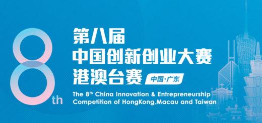 2019第八屆「中國創新創業大賽」港澳台賽