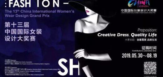 2019第十三屆中國國際女裝設計大獎賽