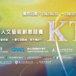 2019第十四屆「K.T科藝獎」數位動畫組