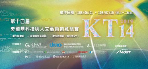 2019第十四屆「K.T科藝獎」