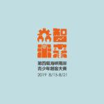 2019第四屆海峽兩岸青少年創客大賽
