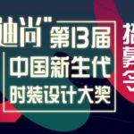 2019第13屆「迪尚」中國新生代時裝設計大獎