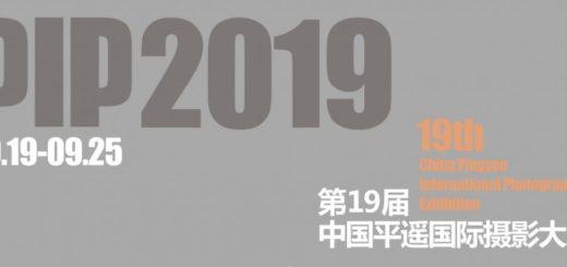 2019第19屆平遙國際攝影大展徵稿
