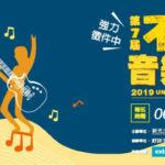 2019第7屆新光三越「不插電音樂大賽」