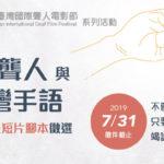 2019臺灣國際聾人電影節「看見聾人與臺灣手語」創意短片及短片腳本徵選