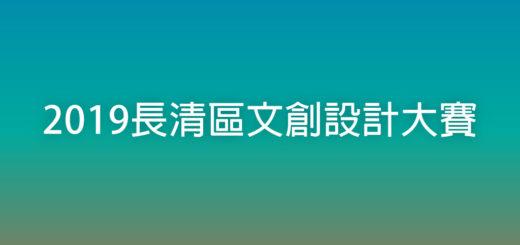 2019長清區文創設計大賽