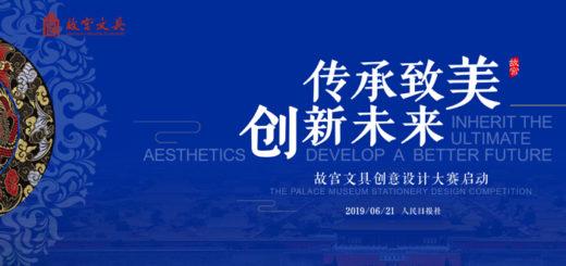 2019首屆「傳承致美,創新未來」故宮文具創意設計大賽