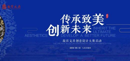 2019首屆故宮文具創意設計大賽