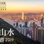 2019香港山水攝影比賽