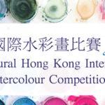 2019香港首屆國際水彩畫比賽