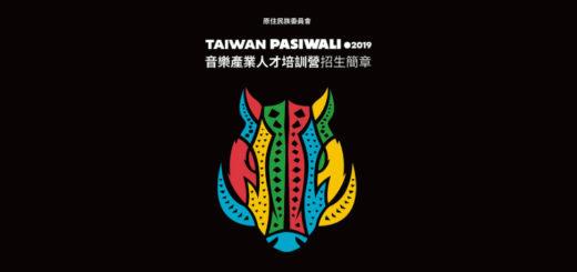 2019 Taiwan PASIWALI 大賞競賽