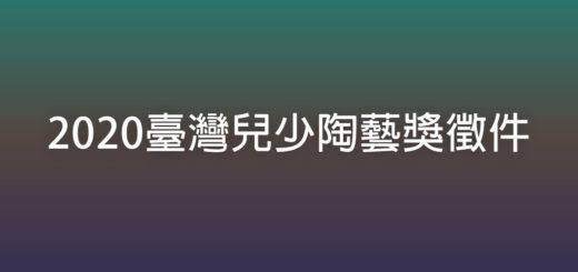 2020臺灣兒少陶藝獎徵件