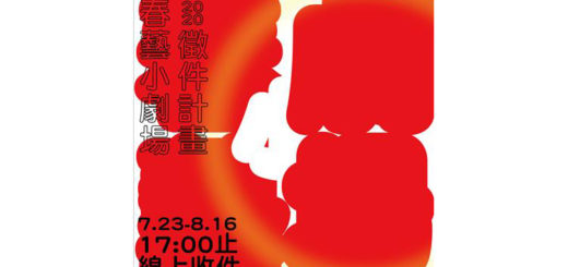 2020高雄春天藝術節「小劇場」團隊徵選