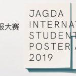 JAGDA國際學生海報設計大賽