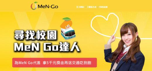 MeN Go 交通行動服務